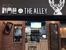 The Alley Malaysia 鹿角巷